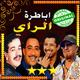 اغاني الراي - الشاب حسني - بلال - خالد - نصرو