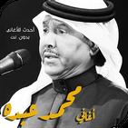 اغاني محمد عبده بدون انترنت جميع اغاني الطرب