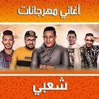 اغاني مهرجانات شعبي بدون انترنت