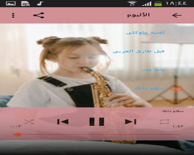 Screenshots - أغاني سبيستون