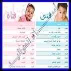 أجمل و أحلى أسماء الأولاد و البنات و معانيها