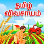 Agri app in Tamil