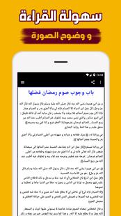 Screenshots - احاديث الرسول صلى الله عليه وسلم بدون انترنت