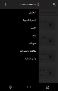 Screenshots - Al Manarah Library
