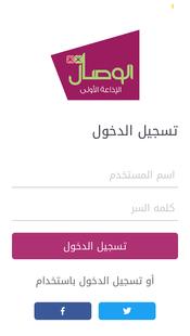 Screenshots - Al Wisal