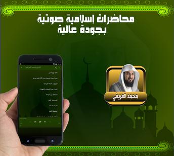 Screenshots - العريفي محمد محاضرات صوتية بدون نت