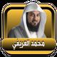 العريفي محمد محاضرات صوتية بدون نت