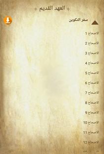 Screenshots - الانجيل  المسموع