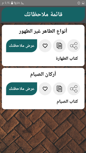 Screenshots - الفقه على المذاهب الأربعة