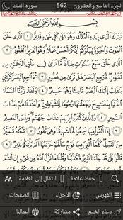 Screenshots - القرآن الكريم بخط كبير برواية حفص
