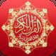 القرآن الكريم بخط كبير برواية حفص