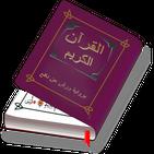 القرآن الكريم برواية ورش عن نافع صفحات بجودة عالية APK