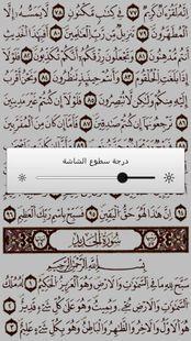 Screenshots - القرآن الكريم - ورش عن نافع