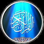 القرآن الكريم مصحف المدينة المنورة  بدون نت