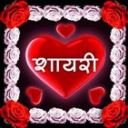 All in one shayari-Romantic and Friendship shayari