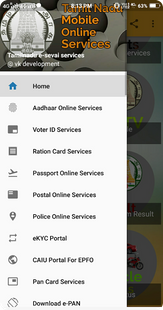 Screenshots - இ சேவை - All Online Services in Tamilnadu