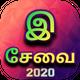 இ சேவை - All Online Services in Tamilnadu