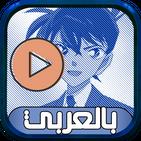 المحقق كونن بالعربي