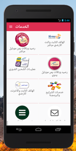 Screenshots - الرائد تيليكوم للرصيد والباقت والحوالات المالية