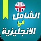 الشامل في تعلم الانجليزية