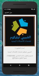Screenshots - الشبيبي تيليكوم لخدمات الإتصالات اليمنية