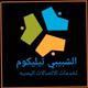 الشبيبي تيليكوم لخدمات الإتصالات اليمنية