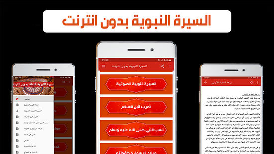 Screenshots - السيرة النبوية الصحيحة كاملة بدون انترنت