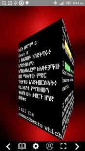 Screenshots - Amharic Bible 3D
