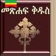 Amharic Bible 3D