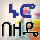 Amharic NuRo Ba ZaDe - Life Hacks - Tips Ethiopian