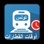 أوقات قطارات تونس