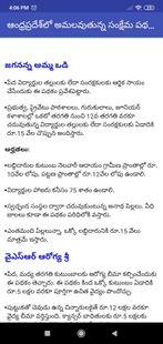 Screenshots - AP History in Telugu Quick Revision