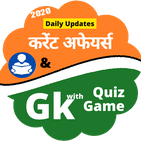 Ap | Daily Current Affairs and GK Quiz 2020