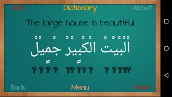 Screenshots - Arabic For All - 1 - Lite
