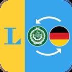 Arabic - German Dictionary Langenscheidt