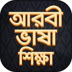 আরবি ভাষা শিক্ষা বই Arbi language bangla