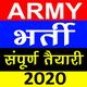 Army Bharti Exam 2020