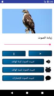 Screenshots - أروع أصوات العصافير و الطيور بدون نت