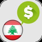 اسعار الصرف في لبنان