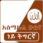 Asmaul Husna  Allah Names - Tigrinya Language Apps