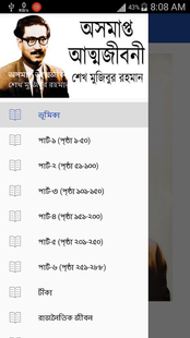 Screenshots - অসমাপ্ত আত্মজীবনী - Asomapto Attojiboni