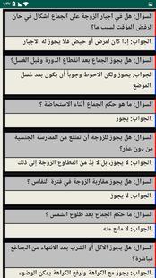 Screenshots - استفتاءات شرعية ( سؤال وجواب ) السيد علي السيستاني