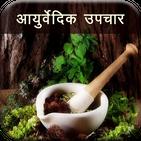 Ayurvedic Upchar