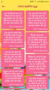 Screenshots - Bal Varta & Funny Stories