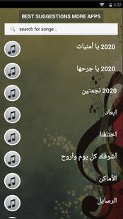 Screenshots - بالكلمااات اغاني فنان العرب محمد عبده بدون نت 2020