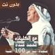 بالكلمااات اغاني فنان العرب محمد عبده بدون نت 2020