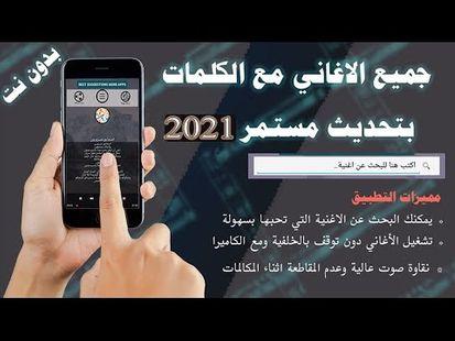 Video Image - بالكلمااات اغاني فنان العرب محمد عبده بدون نت 2020