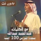بالكلمات جميع اغاني عبدالمجيد عبدالله بدون نت 2020