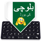 Balochi Keyboard: Balochi Language Typing Keyboard