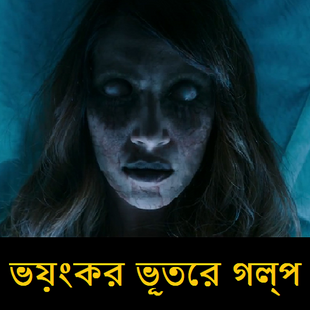 Screenshots - Bangla Ghost Stories - 500+ ভয়ংকর ভূতের গল্প